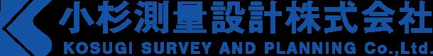 小杉測量設計株式会社